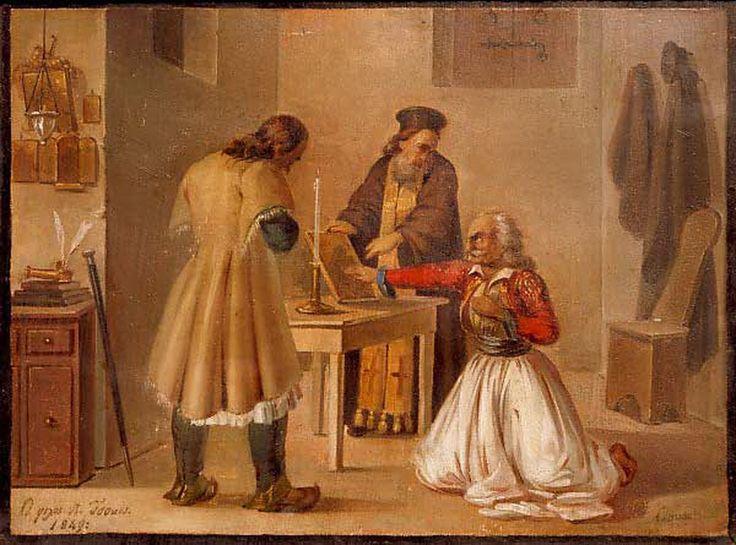 Τσόκος Διονύσιος: Ο όρκος των Φιλικών - Dionysios Tsokos [1820-1862] The Oath of Initiation into the Society