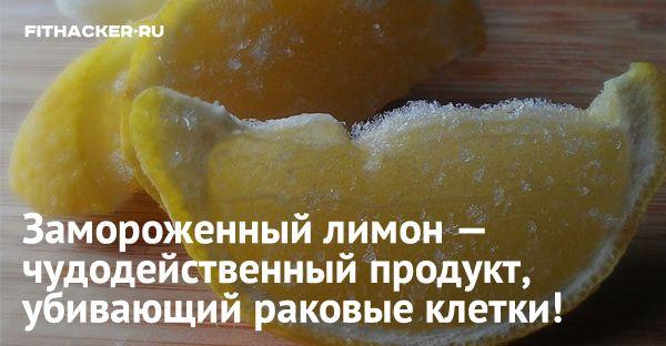 Лимон в десять тысяч раз сильнее, чем химиотерапия.