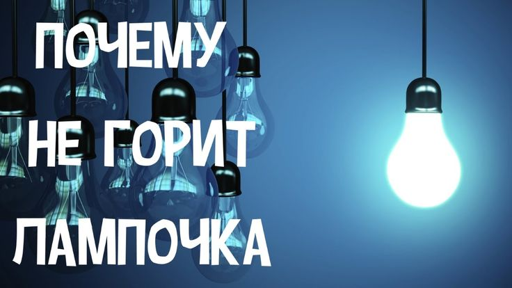 Не горит лампочка. Что делать?