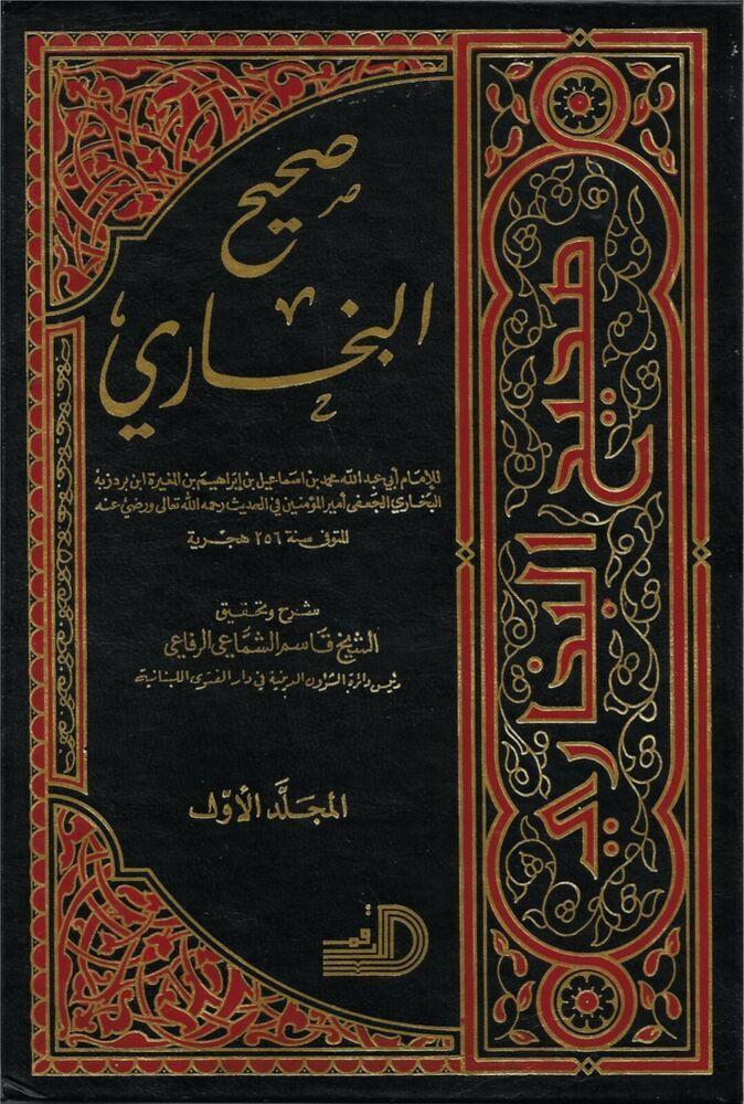 Sahih Al Bukhari Arabic 9 Volumes Hard Back Books On Islam Learn Quran Palestine Flag