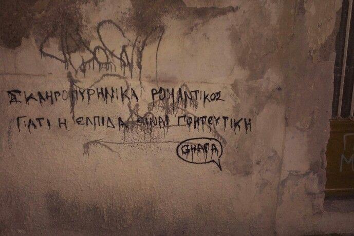 #ελληνικα