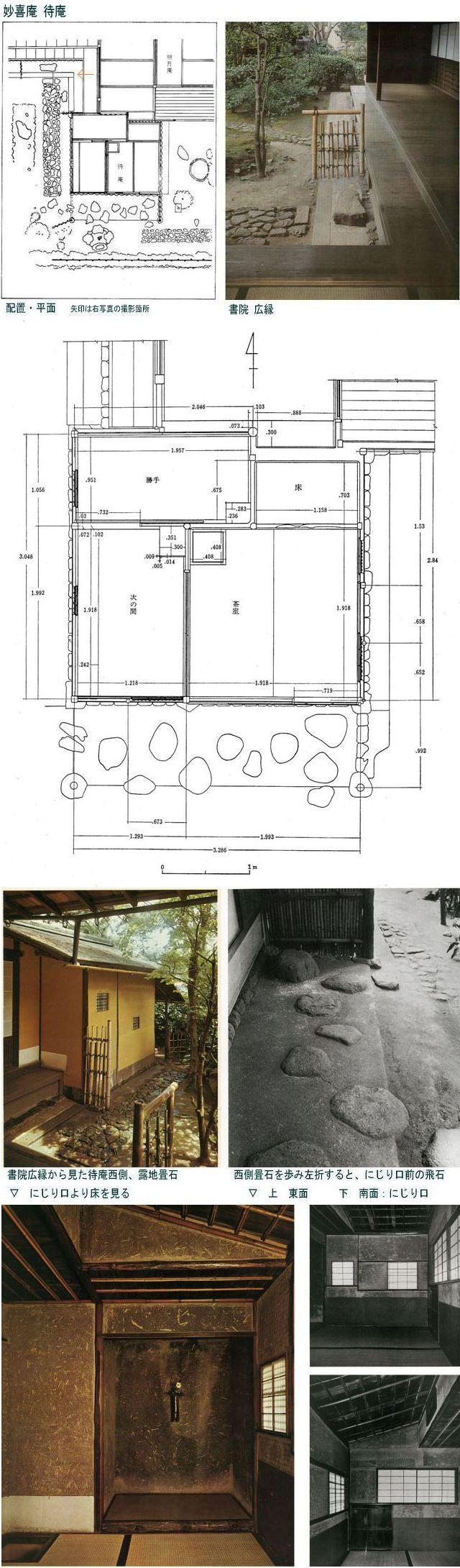 日本の建築技術の展開-18・・・・心象風景の造成・その3:妙喜庵 待庵 - 建築をめぐる話・・・・つくることの原点を考える…