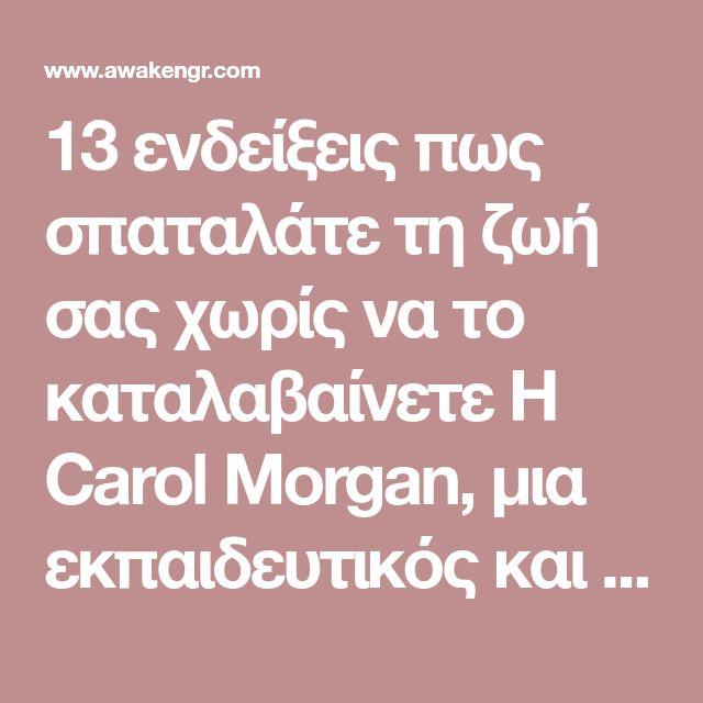 13 ενδείξεις πως σπαταλάτε τη ζωή σας χωρίς να το καταλαβαίνετε Η Carol Morgan, μια εκπαιδευτικός και ψυχολόγος, δημοσίευσε κάποτε δύο ερωτήσεις προς