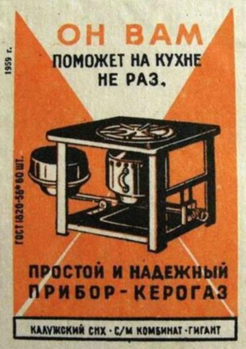 Шедевры советского агитпропа, которые сейчас вызывают истерику (ФОТО)