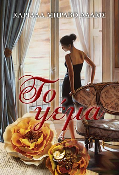 "Book cover for the greek edition of ""La Mentira"", Caridad Bravo Adams, Oceanos Publications. Cover design: Elena Mattheu."