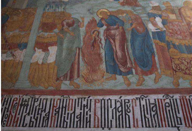 Old Church Slavonic, Ipatiev Monastery circa 1300s, Kostroma Russia