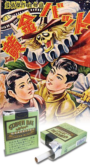 Ogon Bat ad for Golden Bat cigarettes! I love Golden Bat cigarettes.