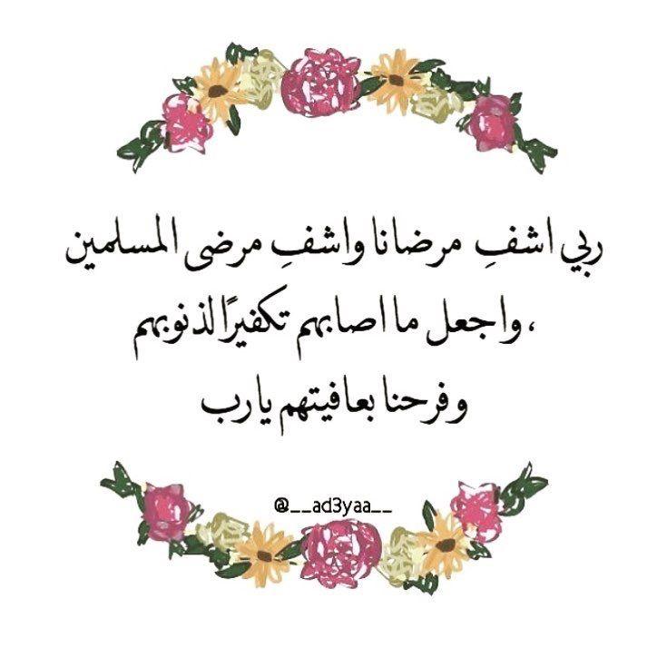 Pin By Alaa Erfan On دعاء Arabic Calligraphy Calligraphy Art