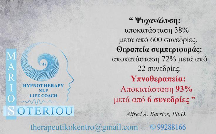 Μάριος Σωτηρίου.Κλινική Υπνοθεραπεία με Ψυχοθεραπεία. Master NLP – Νευρογλωσσικός Προγραμματιστής.Life coaching – Σύμβουλος Ζωής και Προσωπικής Ανάπτυξης- Βιωματικά Εργαστήρια.Τηλ. 99288166 #hypnotherapy #nlp #lifecoaching #υπνοθεραπεία #βιωματικά #εργαστήρια #κρίσεις πανικού #άγχος #αγοραφοβία #φοβίες #αυτοπεποίθηση #αυτοεκτίμηση #phobias #anxiety #help #psychotherapy #alfredbarrios blog: https://therapeutikokentro.wordpress.com/