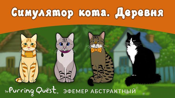 В этом видео #Эфемер продолжит играть за кота в игре #Purring #Quest, в этот раз нас ждёт деревня и её странные обитатели...