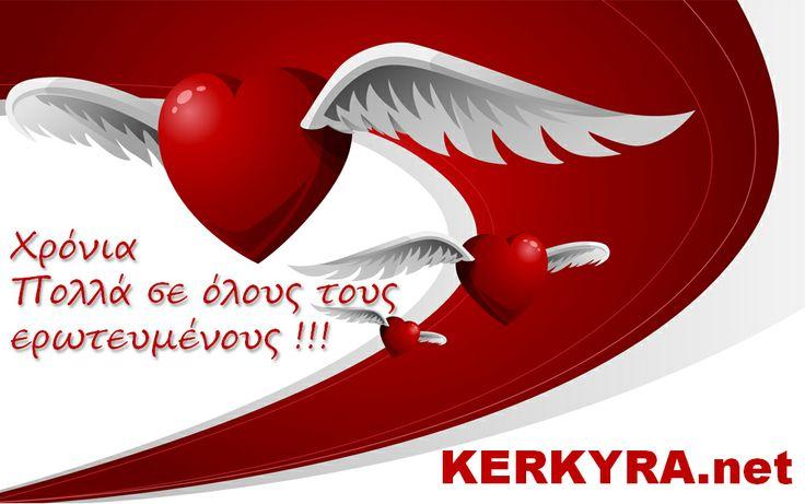 14 Φεβρουαρίου - Παρασκευή !! Η γιορτή των ερωτευμένων έφθασε !! Δείτε όλες τις εκδηλώσεις της ημέρας στο CORFUEVENTS.com και οργανώστε μια μοναδική βραδιά με την αγαπημένη σας ή τον αγαπημένο σας !!