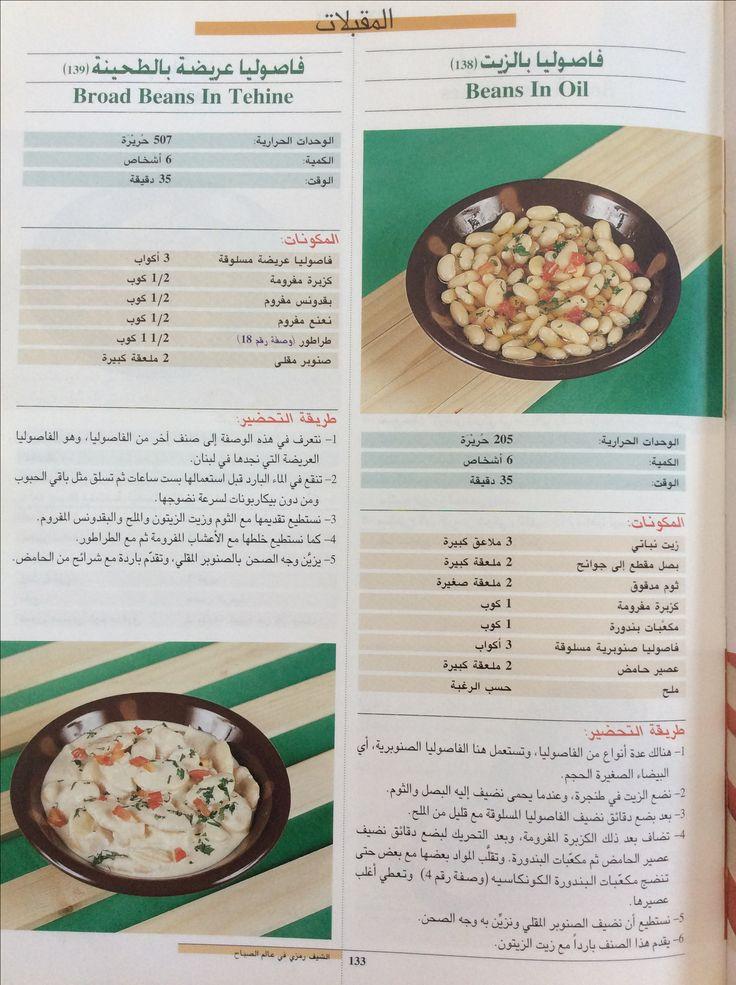 Chef Ramzi's book
