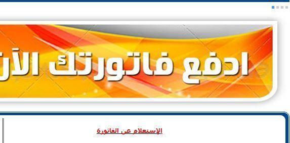 مدونه فركش الاستعلام عن فاتورة الكهرباء على الانترنت Gaming Logos Blog Posts Blog