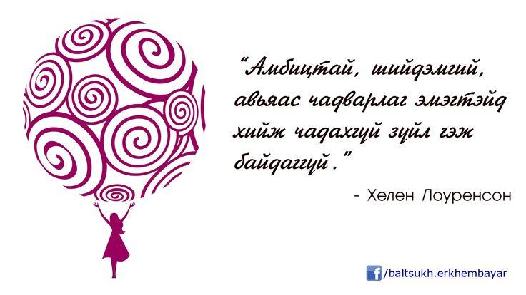 Амбицтай, шийдэмгий, авьяас чадварлаг эмэгтэйд хийж чадахгүй зүйл гэж байдаггүй.