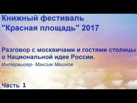 Интервью на Красной площади о России, русских, семье, о будущем. Часть 1