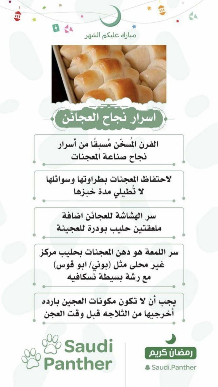 Pin By Pink On منوعات Cooking Recipes Desserts Food Recipies Cooking Recipes