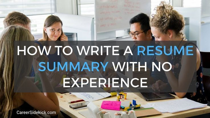 How to write a resume summary with no experience