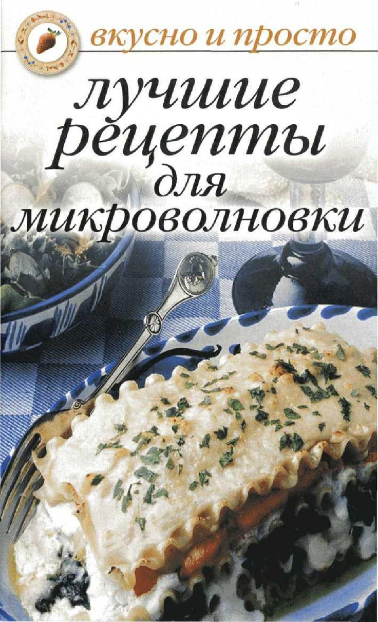 Лучшие рецепты для микроволновки by mayl4ik - issuu