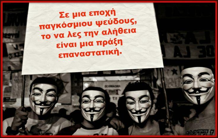 Γη και Ελευθερία.: Το ψέμα έχει ταχύτητα, αλλά η αλήθεια έχει αντοχή....