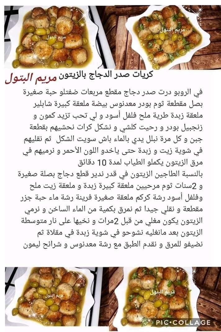 Pin By Nouna Di On اطباق رئيسيه Recipes Food Yams
