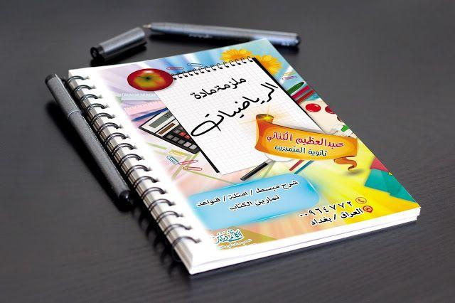 غلاف ملزمة دراسية كراس رياضيات Psd ملف جاهز للتحميل Rar Https Ift Tt 2suj66d Https Ift Tt 2sednp8 ادوات مكتبة قوالب Book Cover Projects To Try Projects