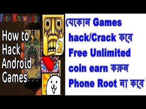 যেকোন Games hackCrack করে Free Unlimited coin earn করুন  Phone Root না করে