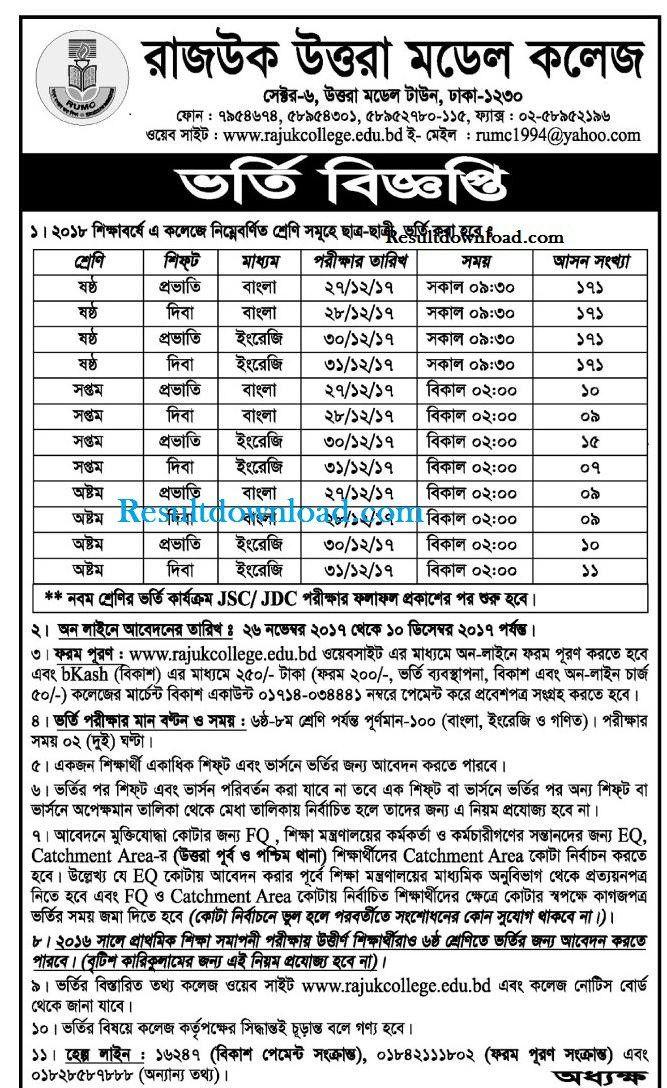 Chittagong Govt High School Admission Circular 2018 \ Result - admission form school