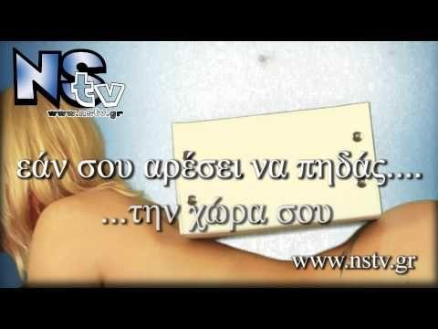 ▶ προεκλογικο spot hot εκλογες 2012 ΝΔ (Νεο Δανειο)- HD - YouTube