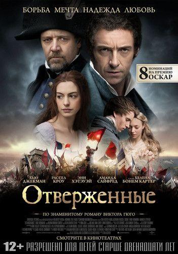 Отверженные / Les Misérables (2012)