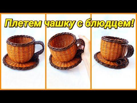 Плетение из газет - чашка с блюдцем! Подробный МК! - YouTube