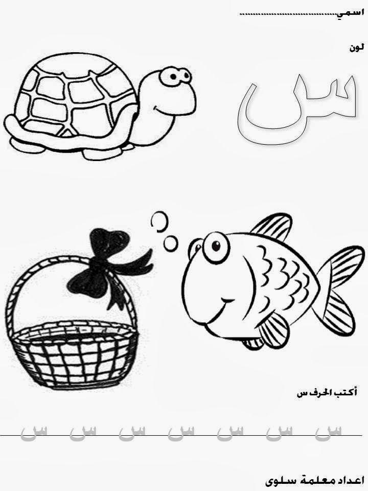 أوراق عمل حرف س الهدف تمييز كلمة تبدأ بحرف السين إذا توفر لديك سيحب الاطفال استخدام الالوان ال Math Activities Preschool Arabic Lessons Preschool Activities