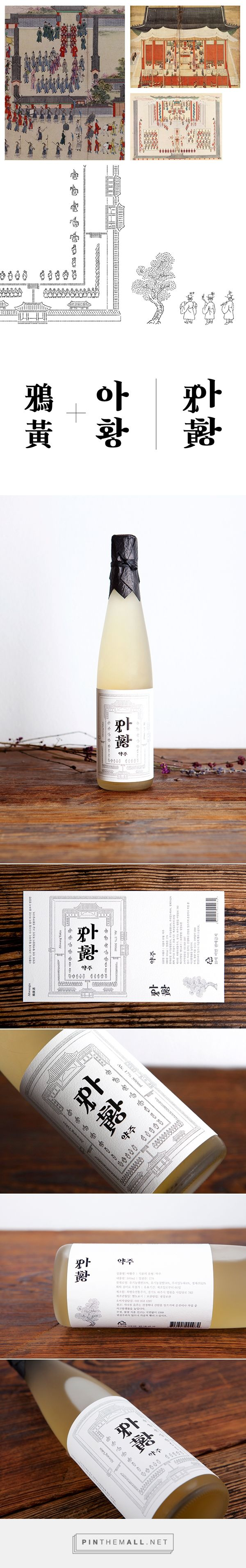 """South Korean rice wine packaging - Ahwang-ju - """"Ahwang-ju is Korean traditional clear rice wine based on the original recipe from the Korea, 1000 ye... - a grouped images picture - Pin Them All"""