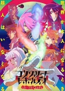Concrete Revolutio: Choujin Gensou S2 VOSTFR Animes-Mangas-DDL    http://www.animes-mangas-ddl.com/concrete-revolutio-choujin-gensou-s2-vostfr/