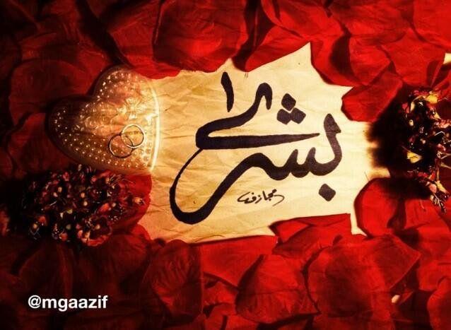 اجمل الصور لاسم بشرى تصميمات سلاسل اسم بشرى صباحيات Art Character Arabic Calligraphy