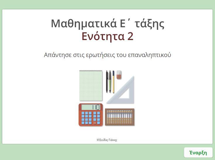 Μαθηματικά Ε΄- Ενότητα 2 Επαναληπτικό