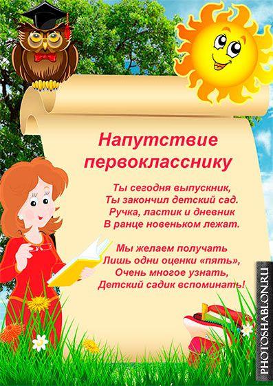 Стих поздравление для выпускников детского сада