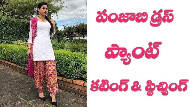 Ladies Punjabi Dress Pant (Salwar) Cutting and Stitching @ Part 165