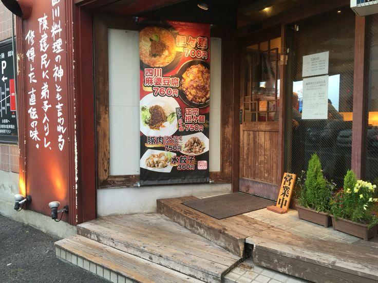 坦々麺の錦城。春日井店のお店の外観です。