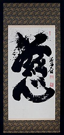 Kasumi Bunshō - Het karakter 'Ji' dat genegenheid of liefde betekent Kalligrafie, zwarte inkt op papier, gemonteerd in zijde en brokaat. 187 x 82 cm (inclusief montering) Met houten doos Gesigneerd 'Kaisei Ōkusu' Japan, circa 1948 Te zien op #PAN2015 bij Hotei Japanese Prints.