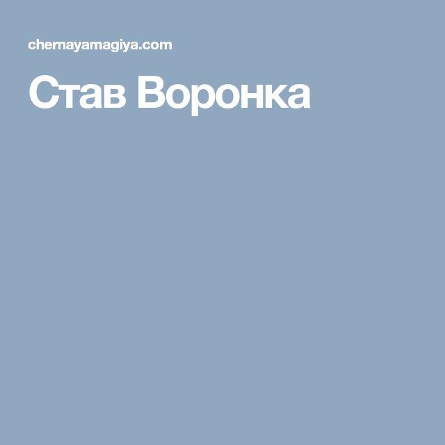 Став Воронка