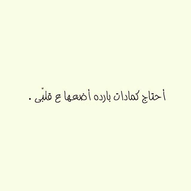 Pin By سلوى On إليك يا وجعي يا وجع الذكريات Arabic Quotes Arabic Words Quotations
