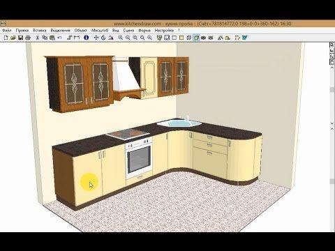 Кухни. Основы рисования кухонь в KitchenDraw - YouTube