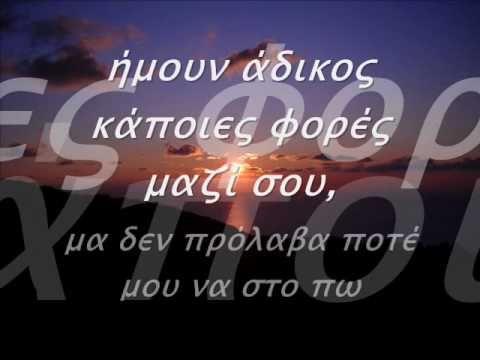 Notis Sfakianakis - Adelfe mou / Αδελφέ μου