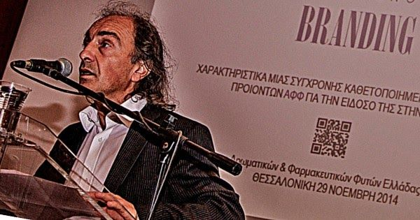 IRTC : Ελληνικά Αρωματικά/Φαρμακευτικά Φυτά - Το ερώτημα που απασχολεί όλους: Που και πως θα τα διαθέσουμε;- Θεσσαλονίκη 29/11/2014