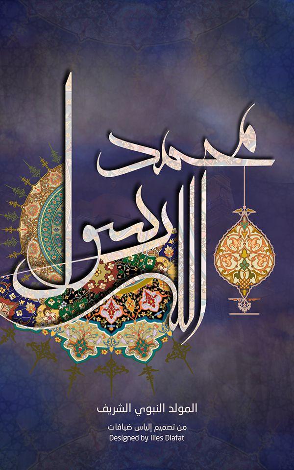 Prophet Mohammed PBUH | النبي محمد ﷺ on Behance