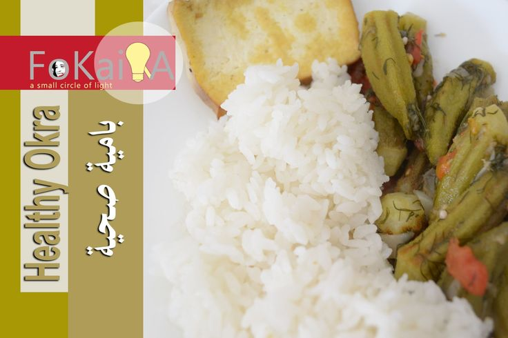 الفكيرة 130    بامية على طريقتى صحية   Healthy Okra recipes my way