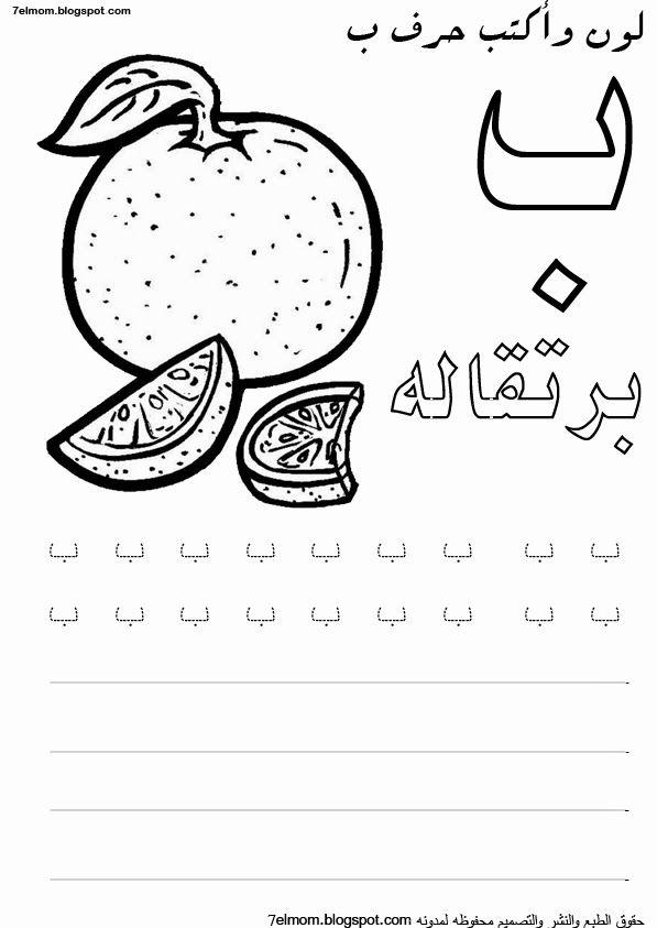روضة العلم للاطفال كتابة حرف ب Learn Arabic Alphabet Arabic Alphabet Letters Arabic Alphabet For Kids
