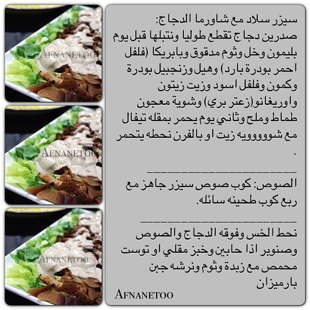سلطة السيزر مع شاورما الدجاج وصوص السيزر بالطحينة Egyptian Food Middle East Recipes Recipes