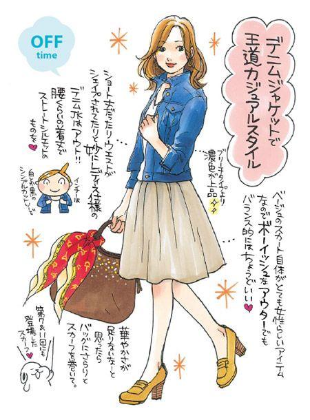 Vol.16 ベージュのふんわりスカート【OFF time】