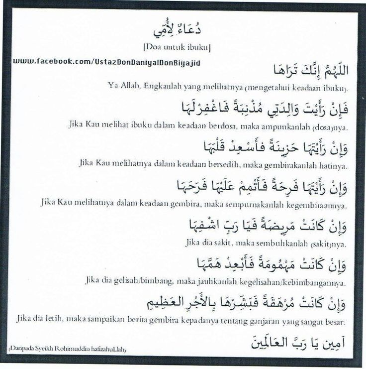 Doa untuk IBU